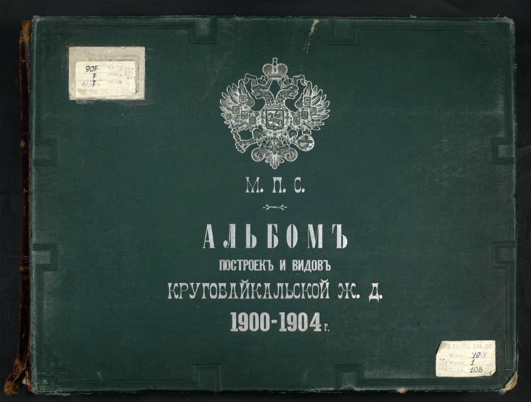 Альбом построек и видов КБЖД 1900 - 1904 г.