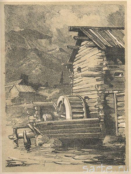 Борис Лебединский. Водяная мельница в Аршане